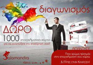 Read more about the article Διαγωνισμός με Δώρο «1000 επαγγελματικές κάρτες»