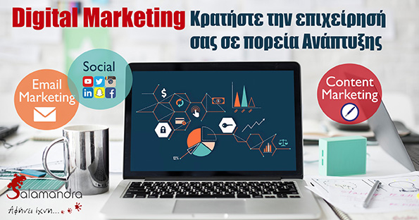 digital marketing, e-mail marketing, content marketing, social media
