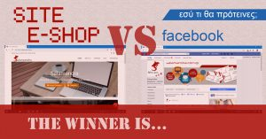 Read more about the article Site – eshop VS facebook page