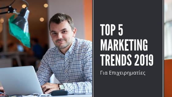Read more about the article Οι 5 καλύτερες κινήσεις για το marketing της επιχείρησής σου στο 2019