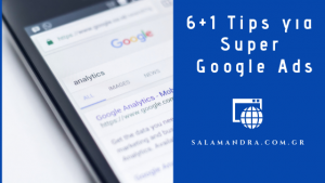 Read more about the article 6+1 Tips για Super Google Ads