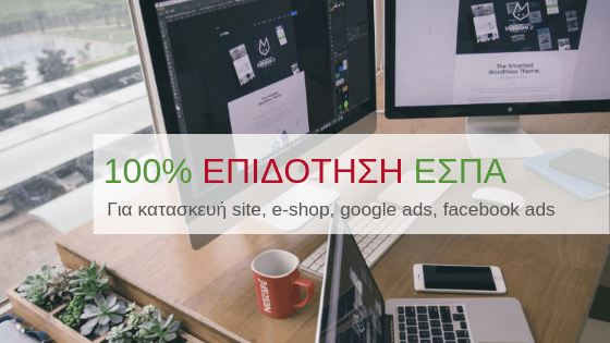 Read more about the article Επιδότηση 100% για site & διαφήμιση
