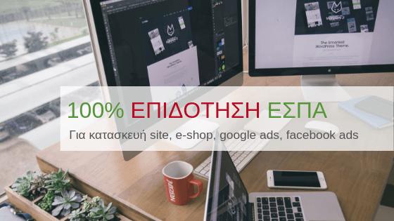 epidothsh espa eshop site googleads facebookads salamanadra.com.gr